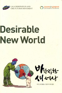 In 2014, Sustainable-Unsustainable was reproduced again, this time in a South Korean Agenda 21 book
